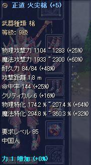 新錬金前85槍