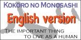 Kokoro no Monosashi English version