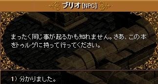 8-6 ジプラート魔法書②8