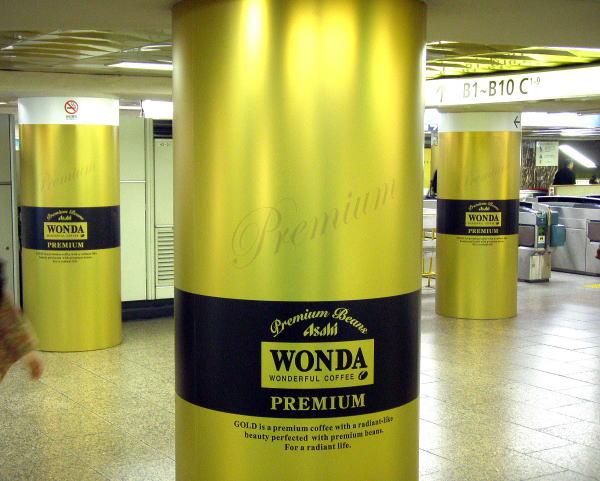 銀座駅 WONDA 金の微糖