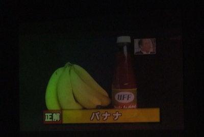 ガッツとバナナ