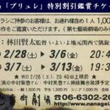 ■大阪・特別割引鑑賞…