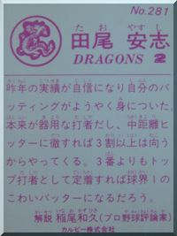 プロ野球カード倶楽部-タオ3