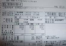 THE 中島邸 ~分離発注で挑む建築日記~-2008年12月分請求