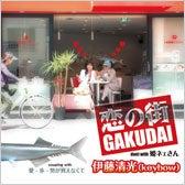 cd_koigaku