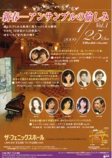 明日香Diary-concert_jan
