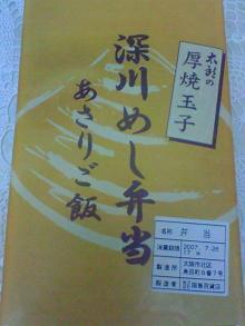 深川めし弁当(外装)