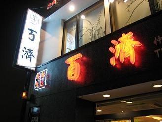 おいしい幸せ♪名古屋発レストランからB級グルメまで<外食大好きOLのグルメ日記>
