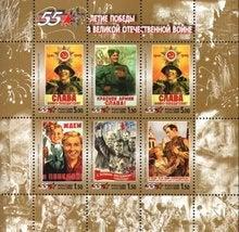 戦勝50周年記念切手