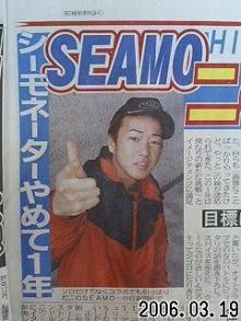 seamo_0404.jpg