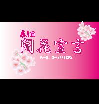 開花宣言Party