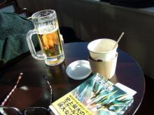 ビールとカフェラテ