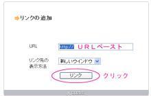 6.リンクの追加URLペースト