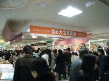 北海道物産展の会場
